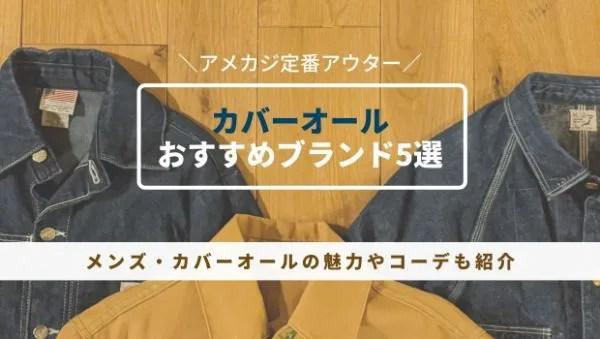 おすすめメンズカバーオールブランド5選、いつの時代も着れる定番アメカジアウター・アイキャッチ画像