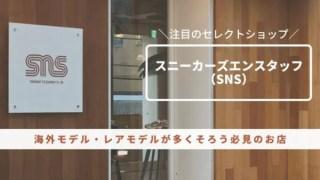 【スニーカーズエンスタッフ(SNS)】海外レアモデルがそろう魅惑のセレクトショップ・アイキャッチ画像