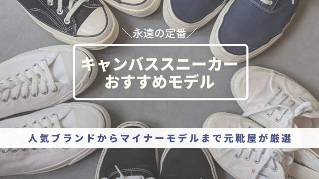 【おすすめキャンバススニーカー7選】人気ブランドからマイナーモデルまで元靴屋が厳選・アイキャッチ画像