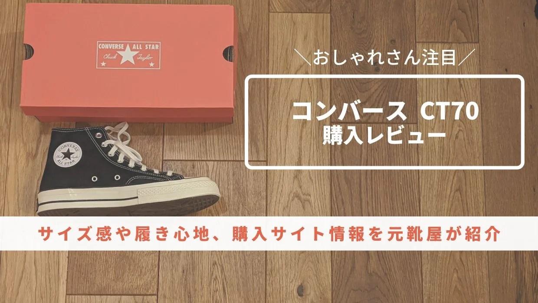 『コンバース CT70・レビュー』サイズ感や履き心地、気になる偽物について元靴屋が紹介・アイキャッチ画像