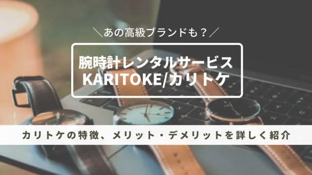 【カリトケ】憧れの高級ブランドも借りれる?腕時計レンタルサブスクサービスに注目!・アイキャッチ画像