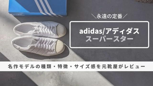 【永遠の定番】「ADIDASスーパースター」種類やサイズ感・履き心地を元靴屋がレビュー・アイキャッチ画像