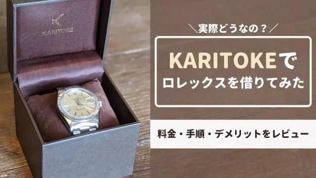 【実際どう?】腕時計レンタルサービス「カリトケ」でロレックスを借りてみた!料金・手順やデメリットを率直レビュー・サムネイル画像