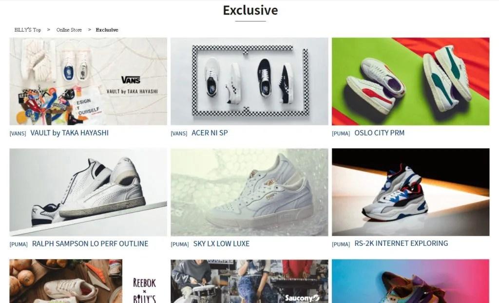 マニア必見のスニーカーショップ・通販サイトを元靴屋が紹介|海外限定・レアモデル探すならココ!ビリーズエクスクルーシブ画像