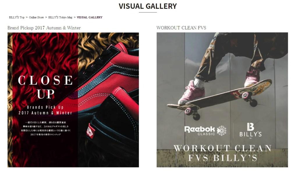 マニア必見のスニーカーショップ・通販サイトを元靴屋が紹介|海外限定・レアモデル探すならココ!ビリーズギャラリー画像