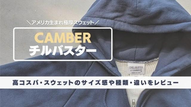 【キャンバー・チルバスター】アメリカ生まれ・高コスパスウェットのサイズ感や種類・違いをレビュー・アイキャッチ画像