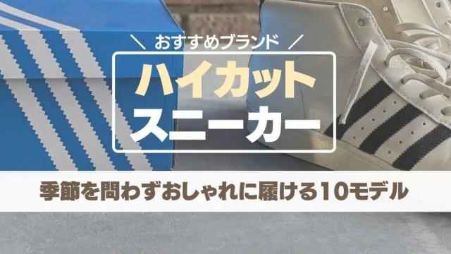おすすめのハイカットスニーカーブランド・アイキャッチ画像