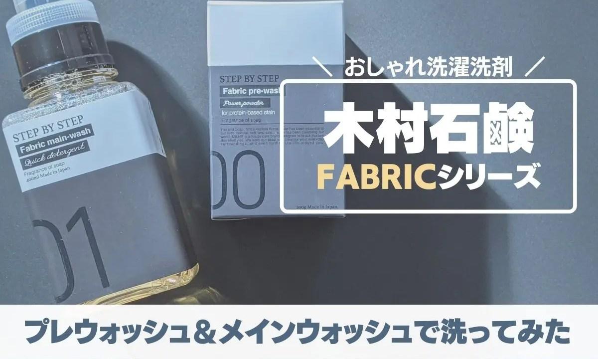 木村石鹸の洗濯洗剤『FABRICシリーズ』使用レビュー!プレウォッシュ・メインウォッシュで白シャツを洗ってみた・アイキャッチ画像