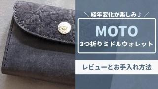 MOTO・エレファントレザー3つ折りミドルウォレットW6アイキャッチ画像