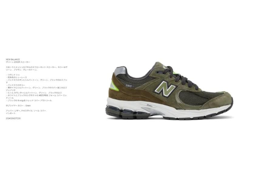 【ニューバランスML2002R】サイズ感・履き心地・カラー展開・取り扱い店舗をレビュー・SSENSE画像