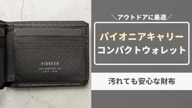 【パイオニアキャリー・コンパクトウォレット】アウトドアに最適なメンズ財布・サムネイル画像