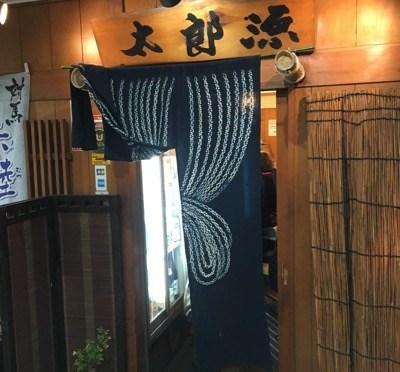 博多で居酒屋〜太郎源