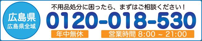 tel-link-hiroshima