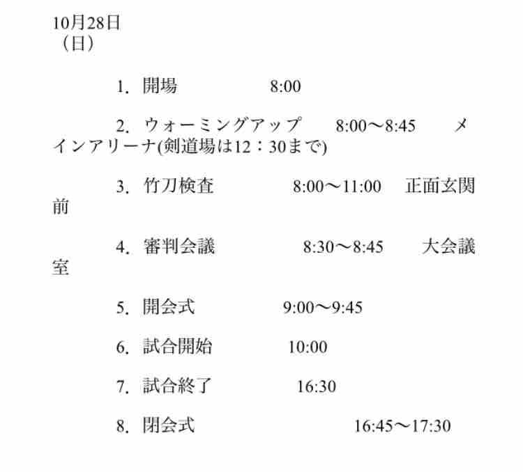 全日本学生剣道優勝大会に向けて。