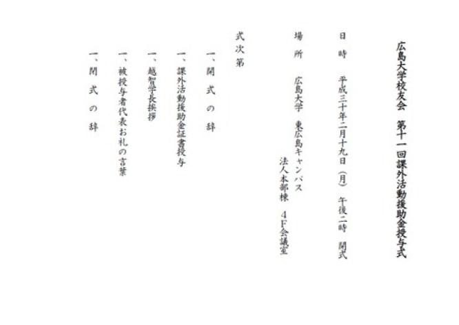 2/19 課外活動援助金授与式!!