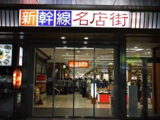 新幹線名店街では「ekie(エキエ)」オープン協賛フェアをやってます!