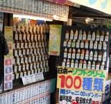 巌流島の戦いは錦帯橋でもあったのか?!錦帯橋ソフトクリーム対決!