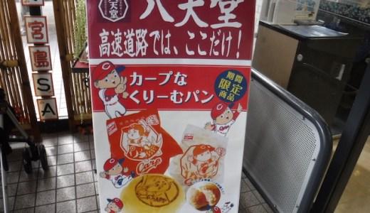 カープなクリームパン?八天堂が宮島サービスエリアで販売中!