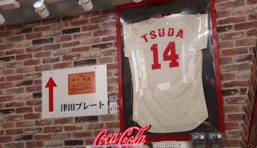 カープファンのためのお店「弘法市スタジアム広島」エキシティ広島