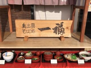 奥出雲そば処 一福(いっぷく)で食べた舞茸の天ぷらが美味しかった♪