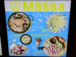 広島カープチケットを提示でドリンクをプレゼント!「瀬戸内イタリアンMassa」広島駅 ekie店