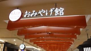 エキエ広島「お土産街道広島」は人気のお土産が勢揃い!