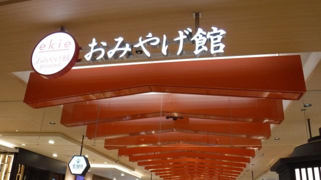 ekie広島