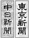 中日、松坂大輔初動負荷トレーニングデビュー!