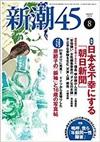 『新潮45』2018年8月号杉田水脈議員『LGBT』記事全文掲載