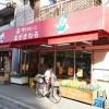 家庭の味方 広島の超お買い得スーパー「ママチェーンおがさわら」