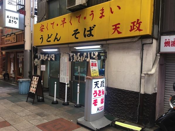 安くて・早くて・美味い 大阪なんばにある超有名うどん店「天政」