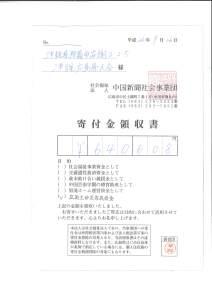 MX-3610FN_20141014_172651_ページ_2