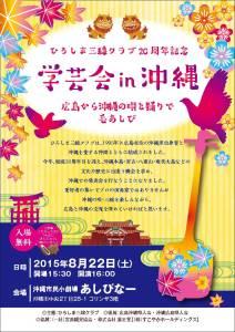 15学芸会IN沖縄[1]
