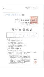土砂災害義援金領収証_ページ_2