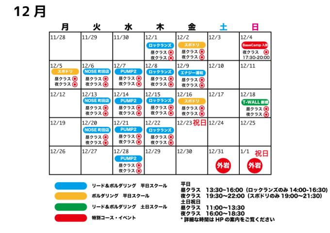 201612schedule_2