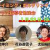 1月22日 キッズスクール指導者、ジムスタッフ向け勉強会