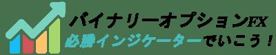 バイナリーオプションFX→必勝インジケーターでいこう!