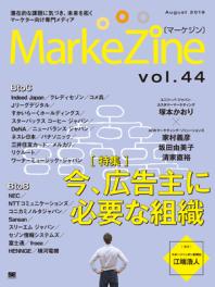 MarkeZineの44号/8月25日刊行号_表紙