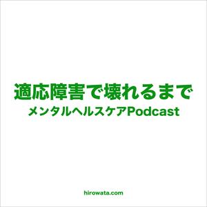適応障害で壊れるまでPodcast Logo