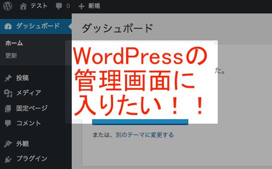 WordPressの管理画面のURLを取得する方法(ダッシュボード)