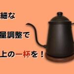 [凹] ドリップポットならタカヒロの「雫」がオススメ!風味が違う!