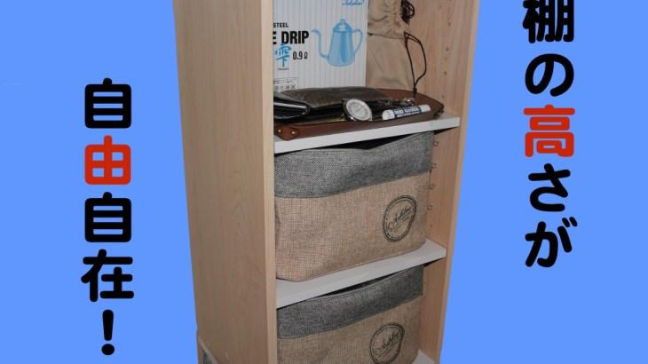 [凹] アイリスオーヤマのカラーボックスは棚の高さ調節機能が便利!