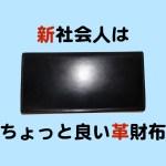 [凹] GANZOの国産コードバン長財布は3万円台で新社会人向け!