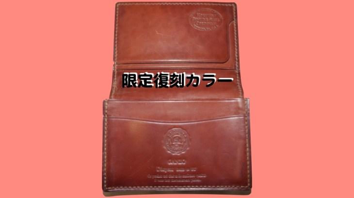 [凹] ホーウィン社100周年のシェルコードバン(ナチュラルカラー)を使ったGANZOの逸品!