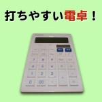 [凹] 押しやすくてシンプルなキャノンの電卓をレビュー!