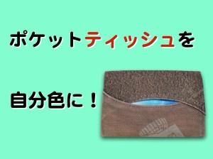 ポケットティッシュケースは裸で持つと恥ずかしいティッシュをかっこ良くお洒落に演出できる便利グッズです。