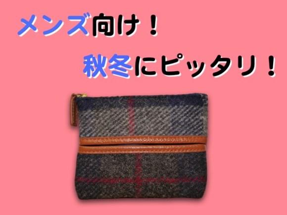 Hiroyaki tissue pouch harris tweed001