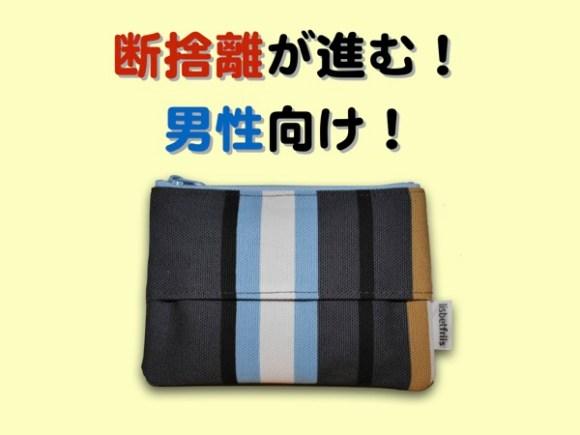 Hiroyaki tissue pouch lisbet friis001