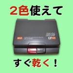赤黒2色のスタンプ台が一つに合体した、省スペースでボタン一つですぐ使える便利なマックスの瞬乾2段式スタンプ台の写真です。