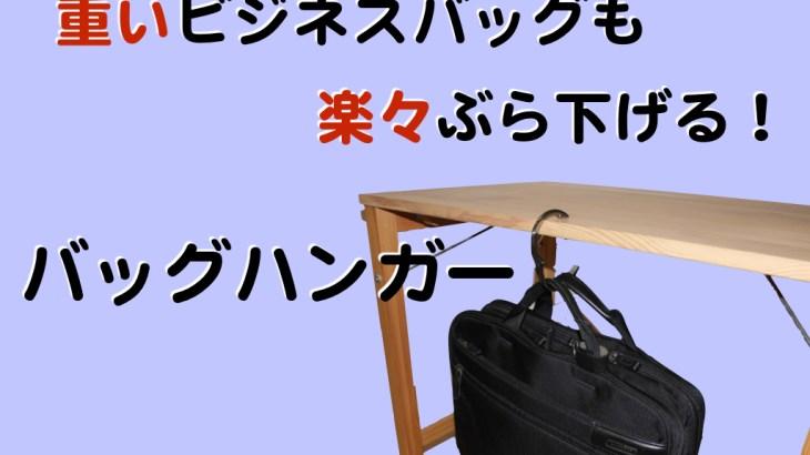 [凹] バッグハンガーClipaで鞄をテーブルに引っ掛けちゃおう!なんと耐荷重21kg!